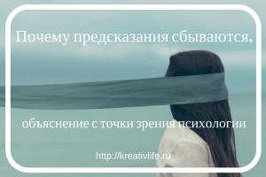Психология, эзотерика, предсказания, гадания, объяснение
