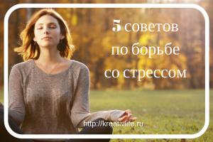 Психология, борьба со стрессом