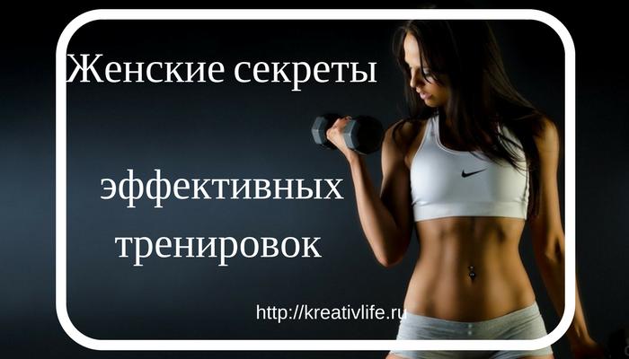 Спорт, тренировки для женщин и девушек