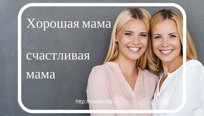 как стать хорошей матерью