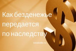 Психология денег, бедность
