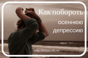 Депрессия, здоровье, психология