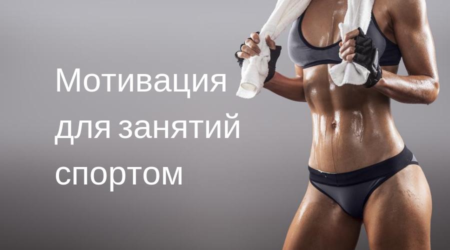 Мотивация для тренировок и занятий спортом