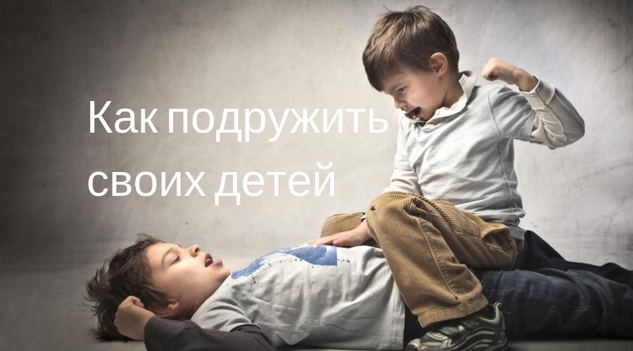Как подружить старших и младших детей