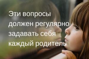 Вопросы воспитания для родителей