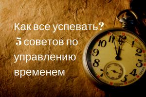 Как все успевать: советы по управлению временем