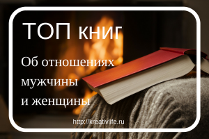 Книги по психологии отношений мужчины и женщины