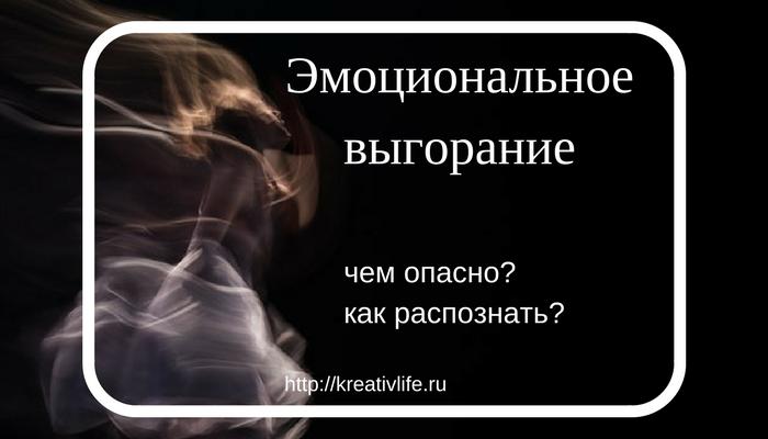 Эмоциональное выгорание, симптомы, этапы