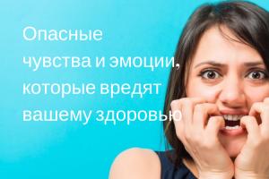 чувства и эмоции которые отражаются на здоровье