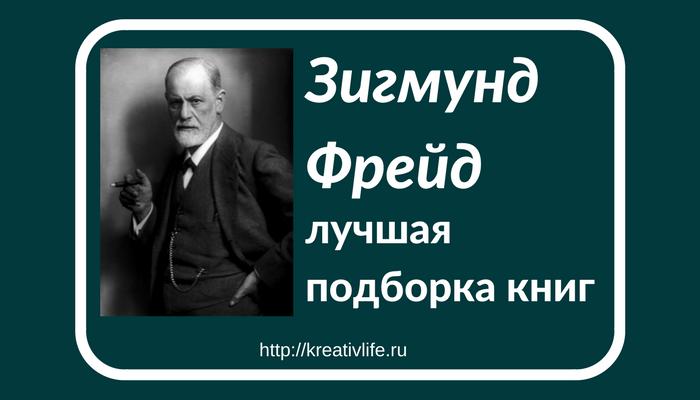 Зигмунд Фрейд что почитать