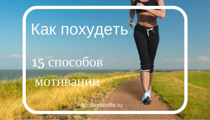 Как похудеть, мотивация для похудения