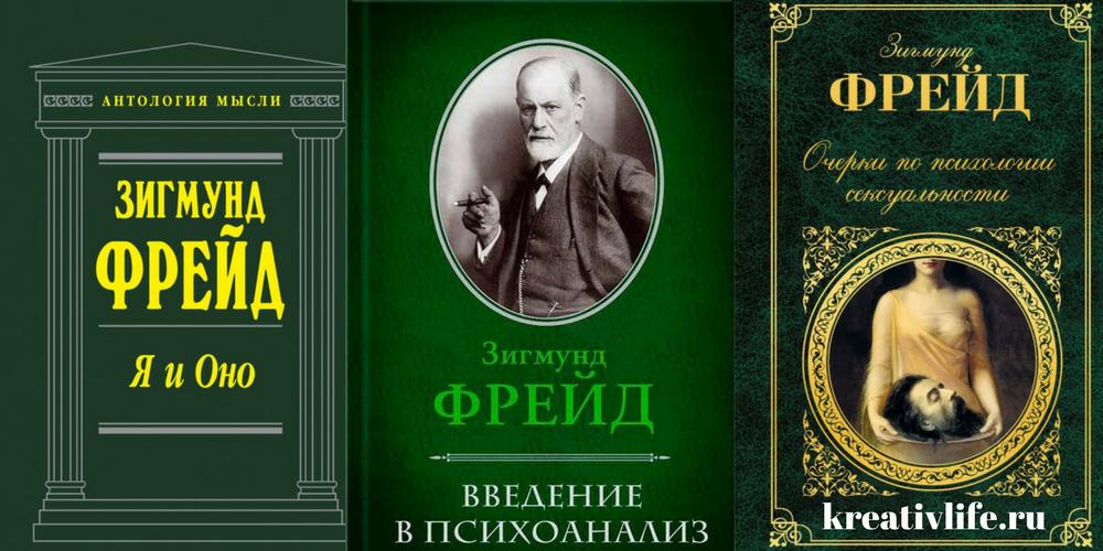Лучшие книги Зигмунда Фрейда