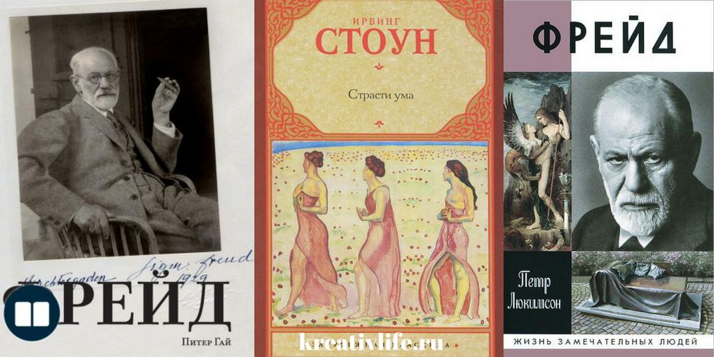 Лучшие книги - биографии Сигизмунда Шломо Фрейда