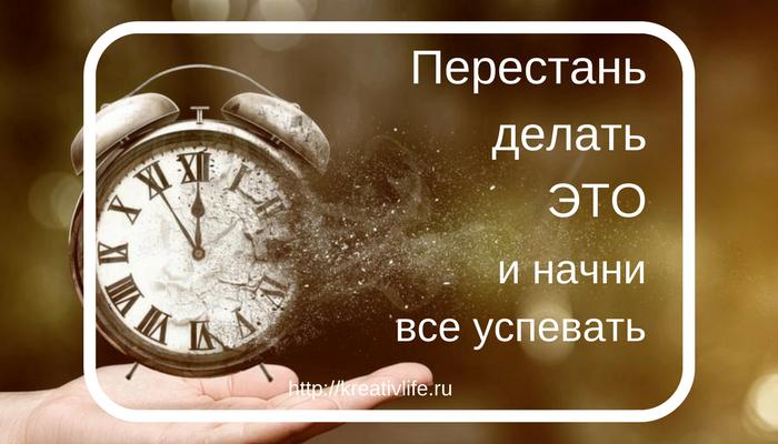 Куда тратится время и как все успевать