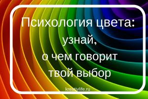 Значение цветов с точки зрения психологии