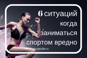 Спорт вреден, боль травмы растяжения