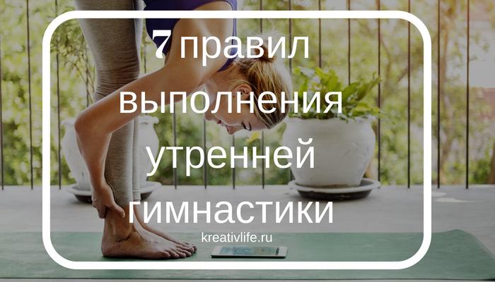 Польза и 7 правил выполнения утренней гимнастики