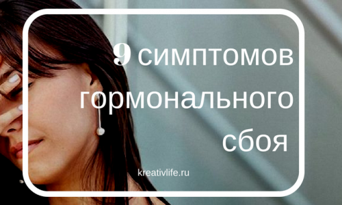 гормональный сбой у женщин: симптомы, причины, что делать