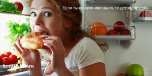 как избавиться от чувства голода