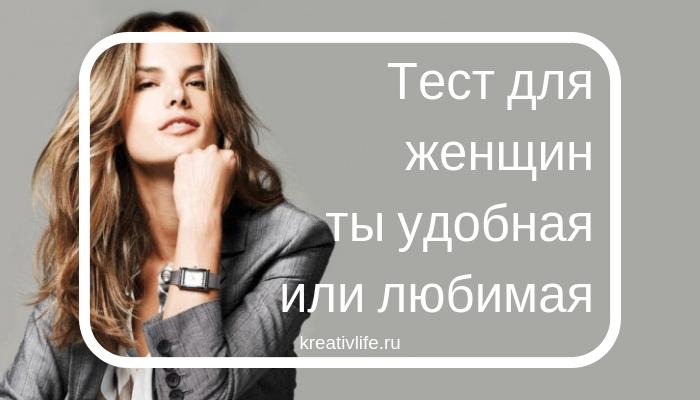 Тест для женщин: удобная или любимая