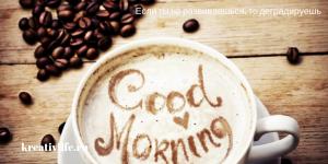 утро, хорошее настроение, позитив, кофе