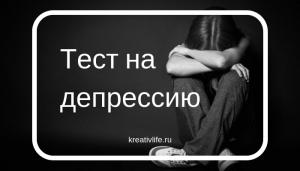 Тест на депрессию, грусть, тоску