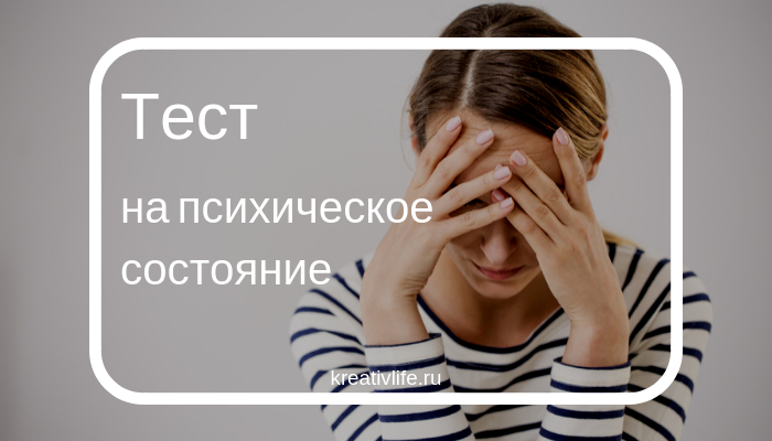 тест на психику и эмоциональное состояние