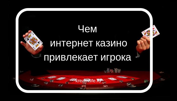 Что манит игрока в казино
