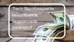 Тест: вы обладаете мышлением бедного или богатого человека