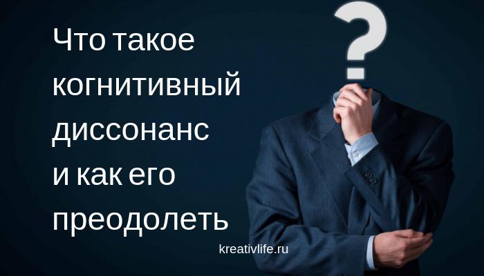 Что такое когнитивный диссонанс
