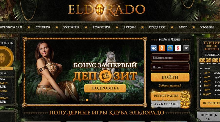 официальный сайт казино эльдорадо 77