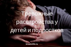 Тревожные расстройства у детей и подростков
