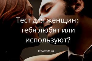 Тест для женщин: тебя любят или используют?