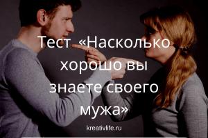 Тест для женщин насколько хорошо вы знаете своего мужа