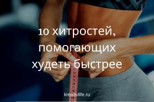 10 хитростей, помогающих худеть быстрее