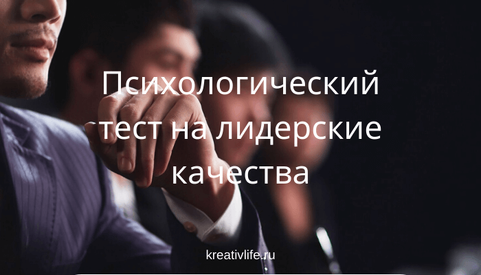 Психологический тест на лидерские качества