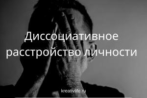 Диссоциативное расстройство личности