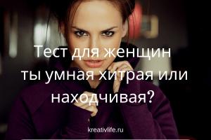 Тест для женщин: ты умная хитрая или находчивая?