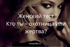 Женский тест: «Кто ты – охотница или жертва?»
