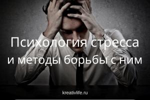 Психология стресса: фазы, стадии, виды, методы борьбы и профилактика