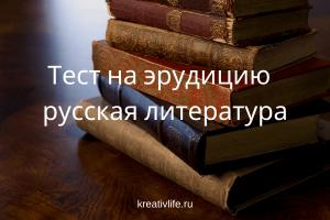 Тест на эрудицию по русской литературе