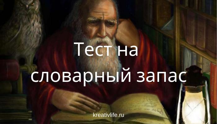 Тест на словарный запас русского языка