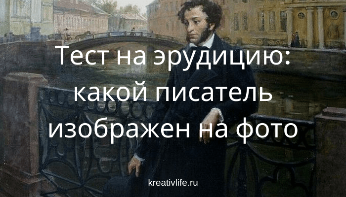 Тест: кто из великих русских писателей изображен на фото