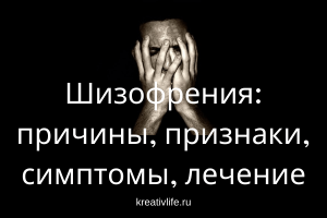Шизофрения: причины, признаки, симптомы, лечение