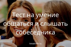 Тест на умение общаться и слышать собеседника