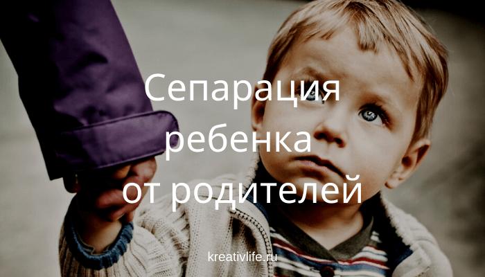 Сепарация ребенка от родителей
