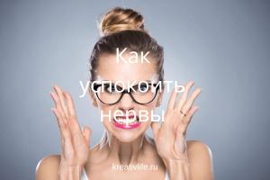 Как успокоить нервы и быстро привести психику в норму