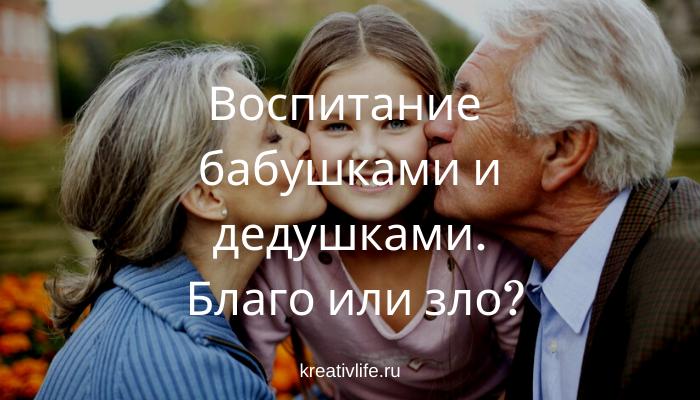 Воспитание бабушками и дедушками