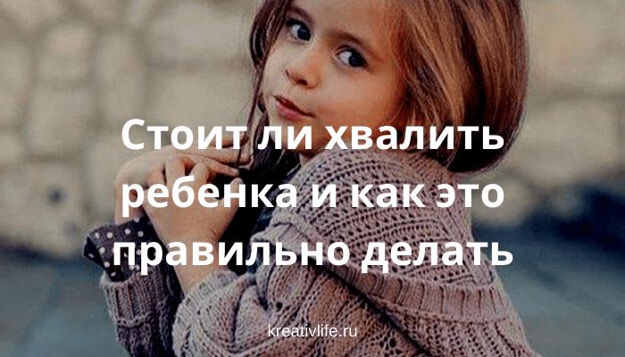 Стоит ли хвалить ребенка и как это правильно делать