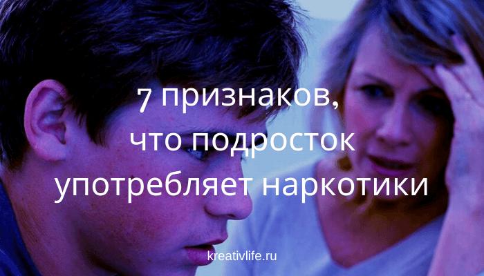 7 признаков, что подросток употребляет наркотики